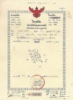 Grundbuch Thailand : Chanott Voderseite
